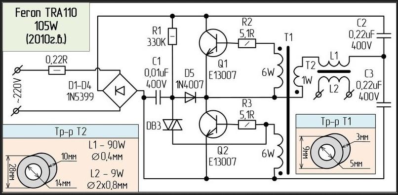 электронный трансформатор для ламп